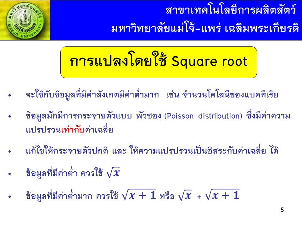 การแปลงโดยใช้ Square root