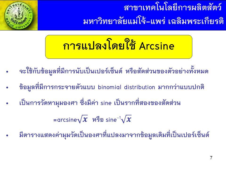 การแปลงโดยใช้ Arcsine