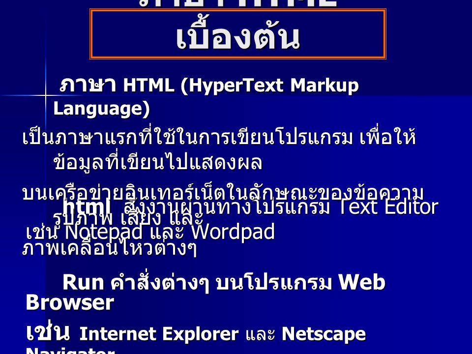 ภาษา HTML เบื้องต้น เช่น Internet Explorer และ Netscape Navigator