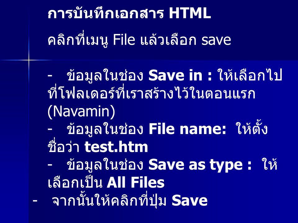 การบันทึกเอกสาร HTML คลิกที่เมนู File แล้วเลือก save. - ข้อมูลในช่อง Save in : ให้เลือกไปที่โฟลเดอร์ที่เราสร้างไว้ในตอนแรก (Navamin)