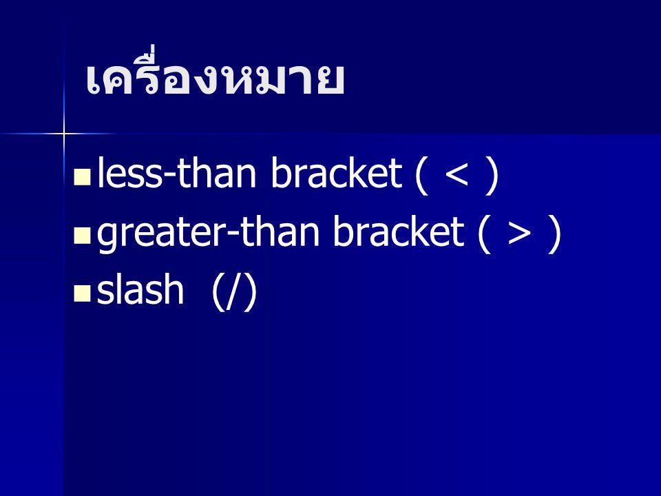 เครื่องหมาย less-than bracket ( < ) greater-than bracket ( > )