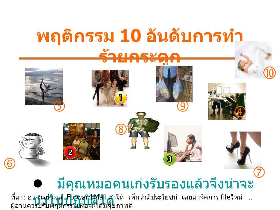พฤติกรรม 10 อันดับการทำร้ายกระดูก