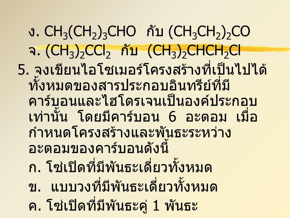 ง. CH3(CH2)3CHO กับ (CH3CH2)2CO