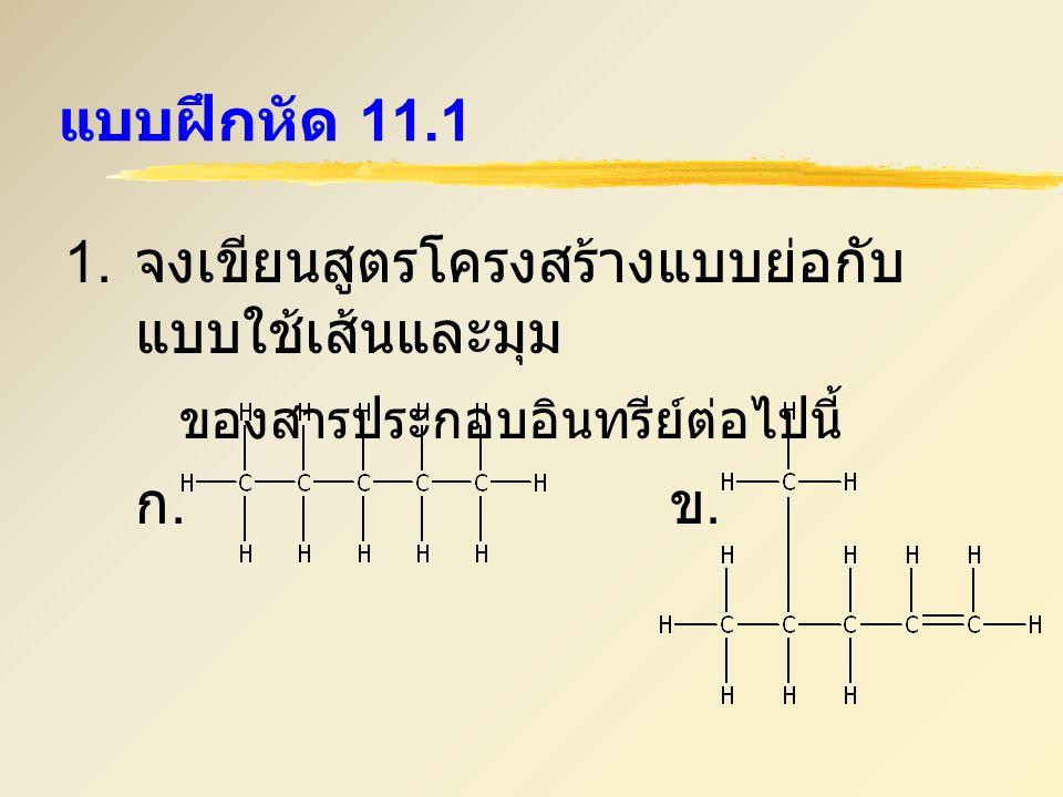 แบบฝึกหัด 11.1 1. จงเขียนสูตรโครงสร้างแบบย่อกับแบบใช้เส้นและมุม.