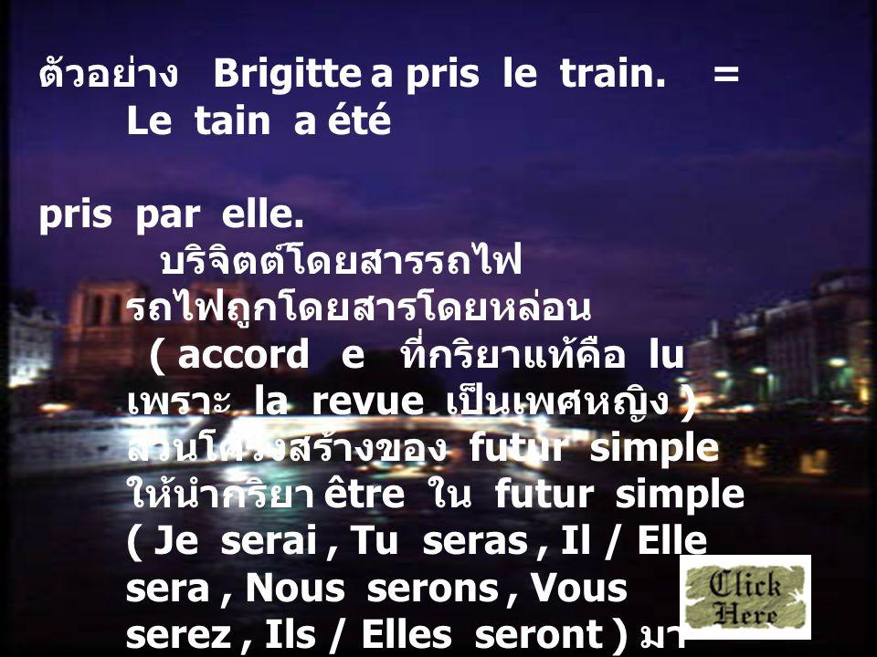 ตัวอย่าง Brigitte a pris le train. = Le tain a été