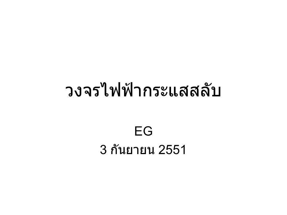 วงจรไฟฟ้ากระแสสลับ EG 3 กันยายน 2551