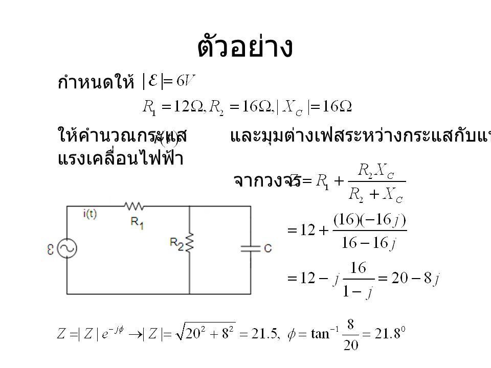 ตัวอย่าง กำหนดให้ ให้คำนวณกระแส และมุมต่างเฟสระหว่างกระแสกับแหล่งกำเนิด.