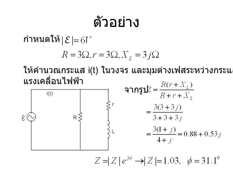 ตัวอย่าง กำหนดให้ ให้คำนวณกระแส i(t) ในวงจร และมุมต่างเฟสระหว่างกระแสกับแหล่งกำเนิด. แรงเคลื่อนไฟฟ้า.