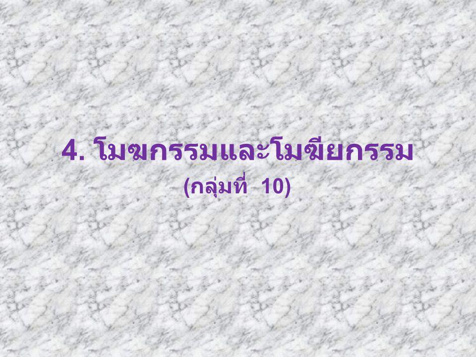 4. โมฆกรรมและโมฆียกรรม (กลุ่มที่ 10)