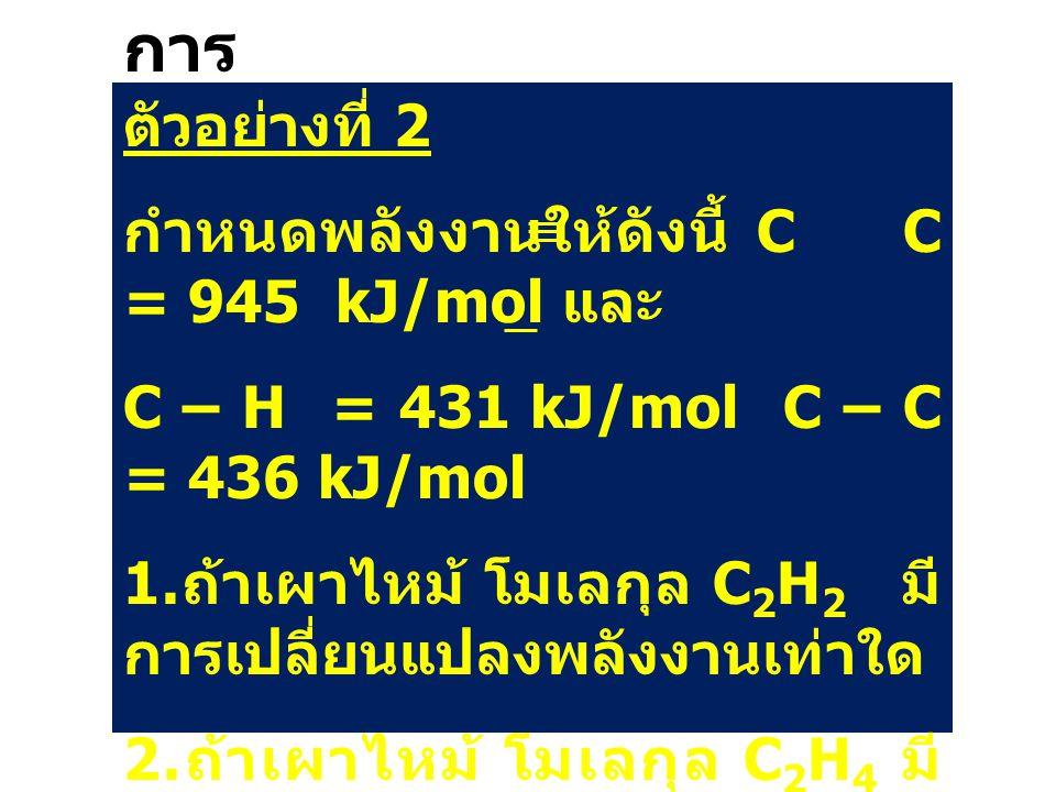 การคำนวณ ตัวอย่างที่ 2 กำหนดพลังงานให้ดังนี้ C C = 945 kJ/mol และ