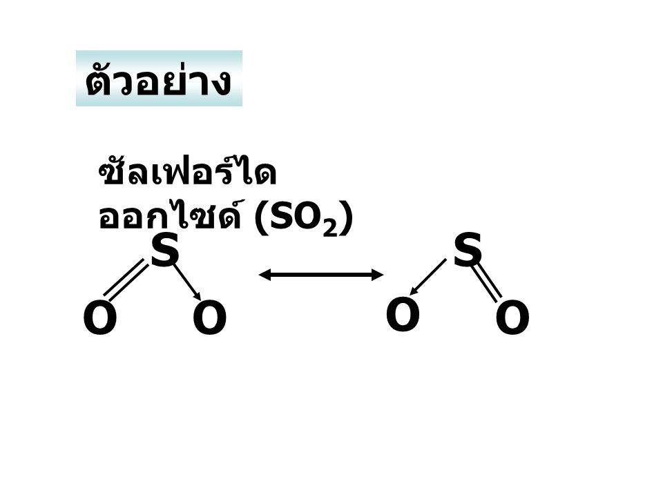 ตัวอย่าง ซัลเฟอร์ไดออกไซด์ (SO2) S S O O O O