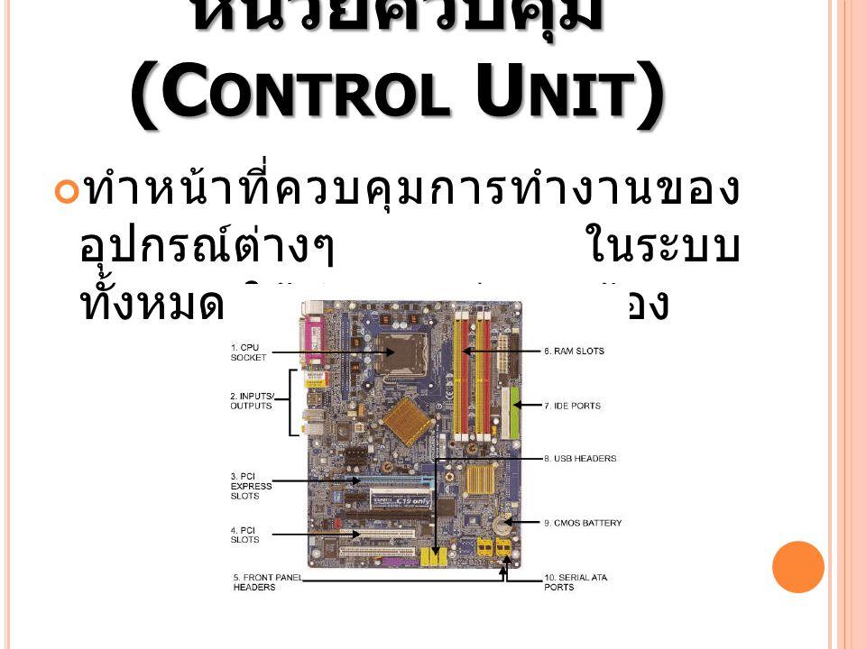 หน่วยควบคุม (Control Unit)
