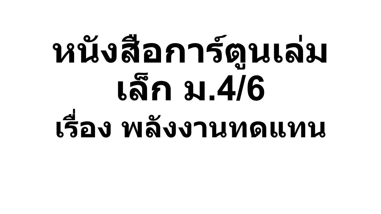 หนังสือการ์ตูนเล่มเล็ก ม.4/6
