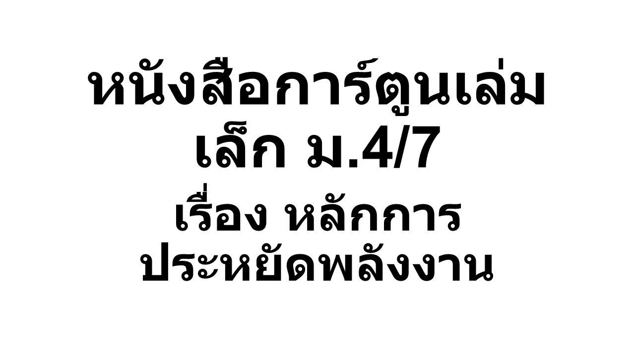 หนังสือการ์ตูนเล่มเล็ก ม.4/7