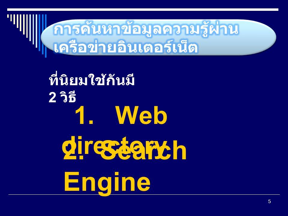 การค้นหาข้อมูลความรู้ผ่านเครือข่ายอินเตอร์เน็ต