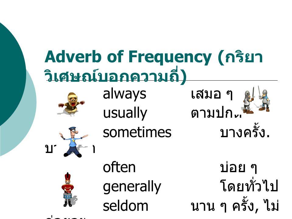 Adverb of Frequency (กริยาวิเศษณ์บอกความถี่)