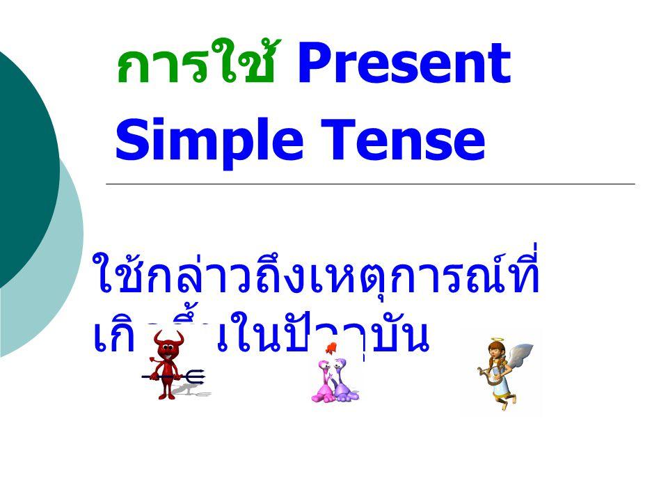การใช้ Present Simple Tense