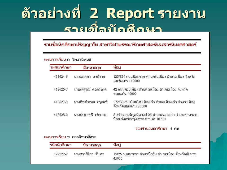 ตัวอย่างที่ 2 Report รายงานรายชื่อนักศึกษา