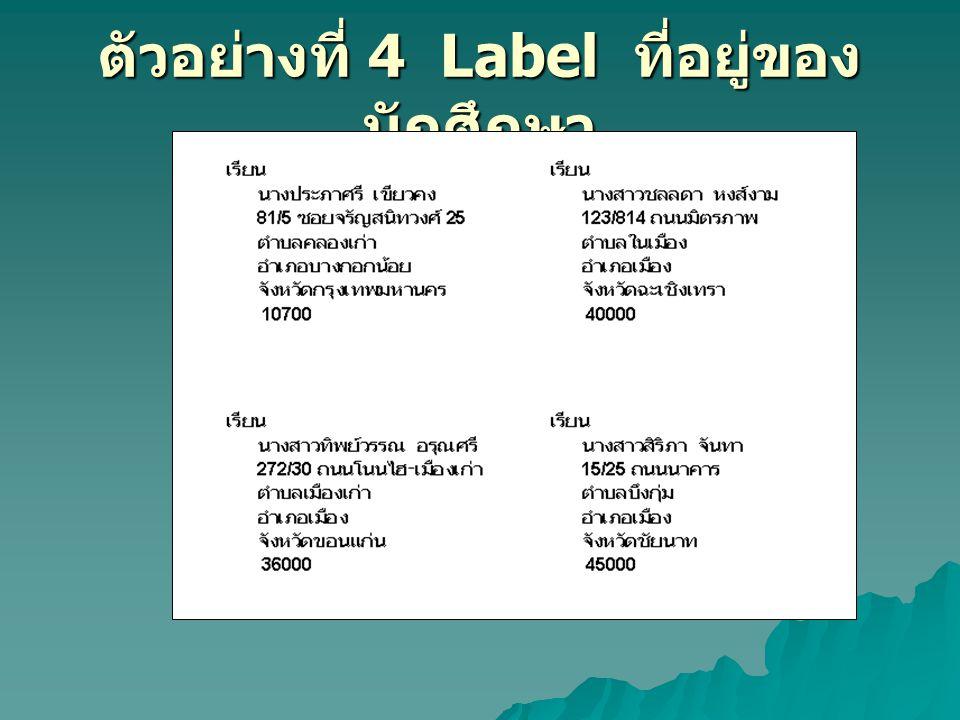 ตัวอย่างที่ 4 Label ที่อยู่ของนักศึกษา