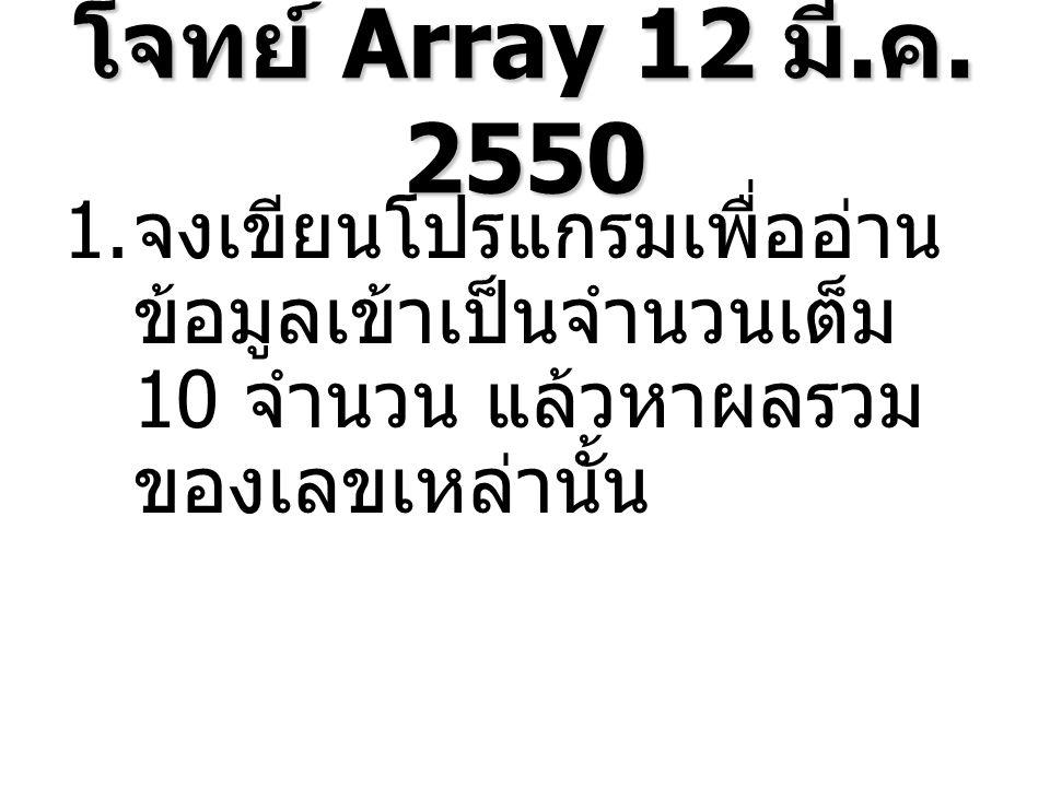 โจทย์ Array 12 มี.ค.