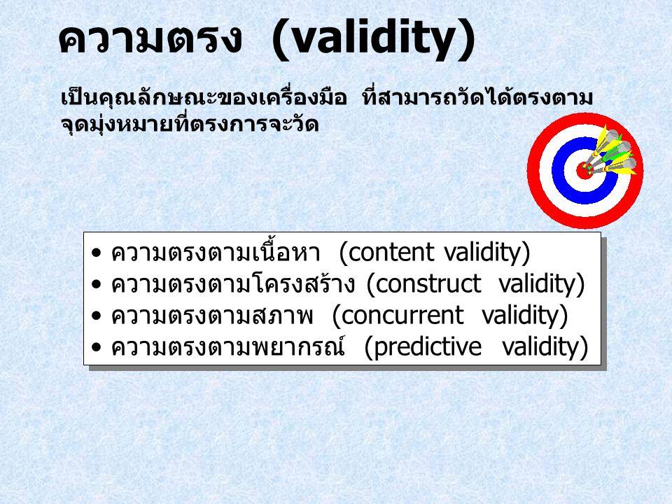 ความตรง (validity) ความตรงตามเนื้อหา (content validity)