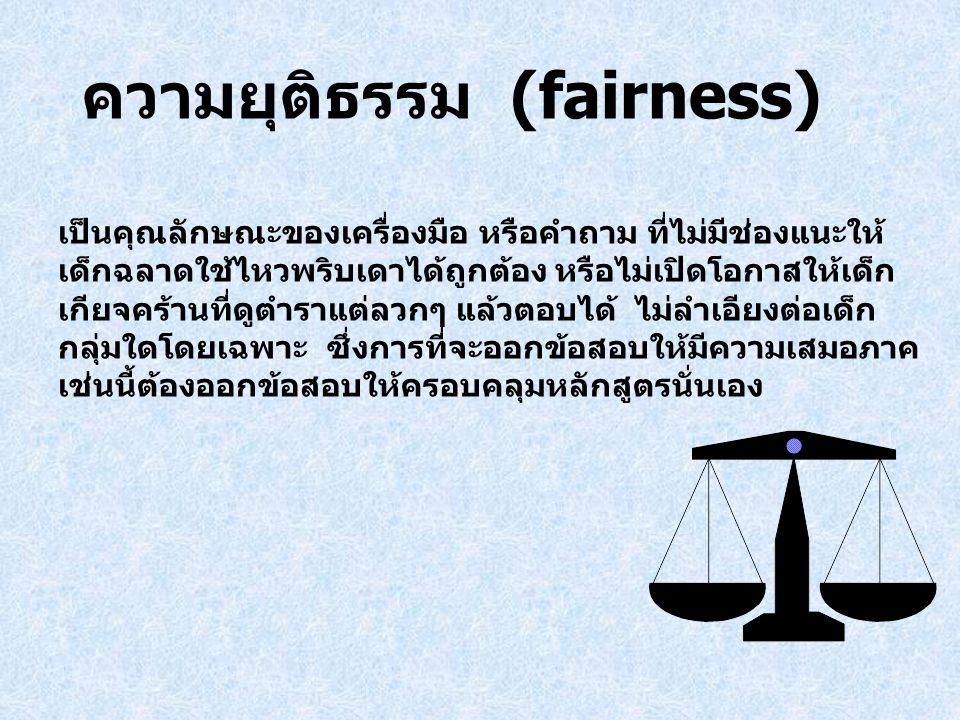 ความยุติธรรม (fairness)