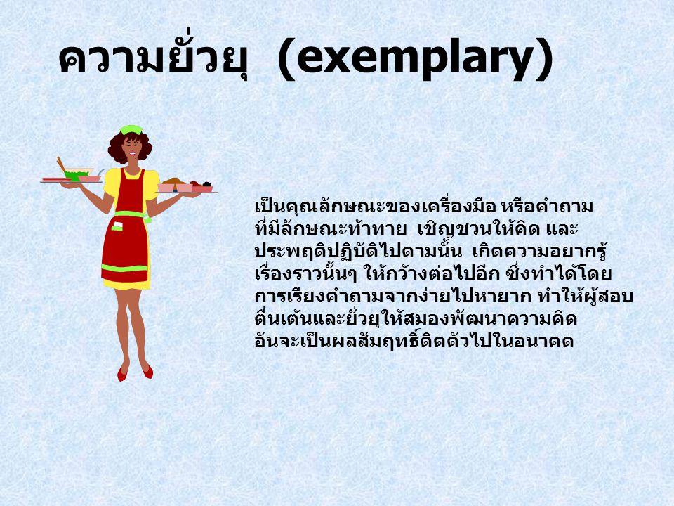 ความยั่วยุ (exemplary)