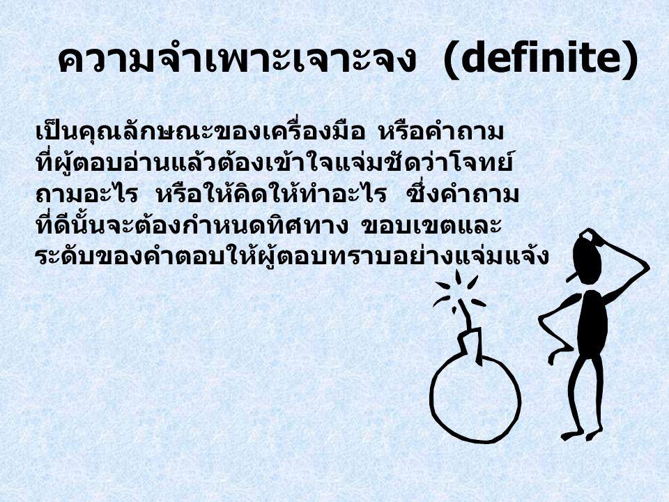 ความจำเพาะเจาะจง (definite)