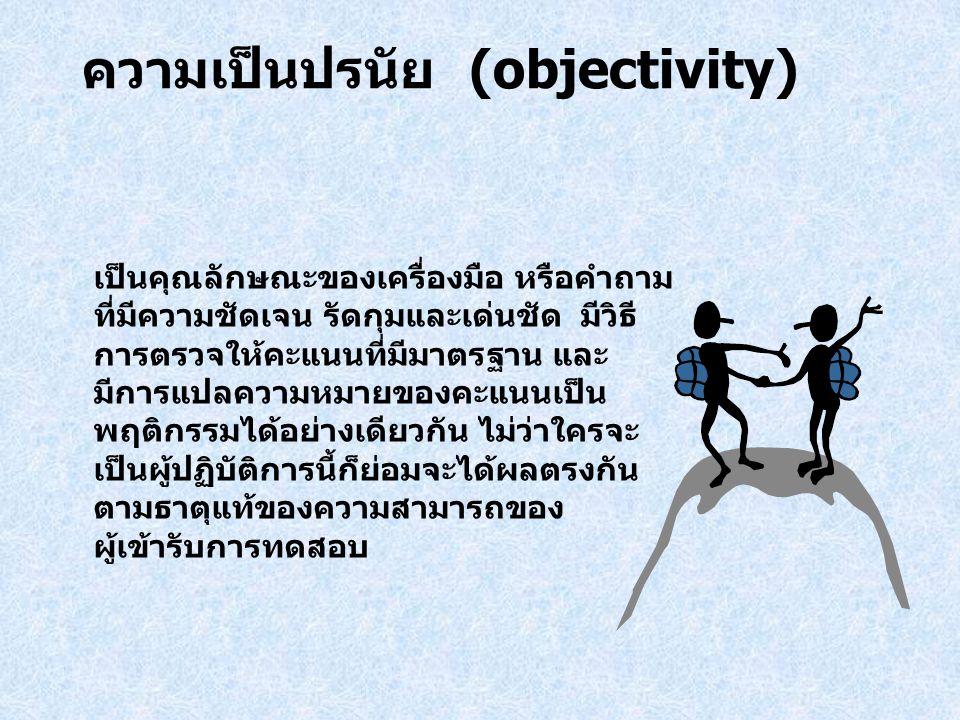 ความเป็นปรนัย (objectivity)