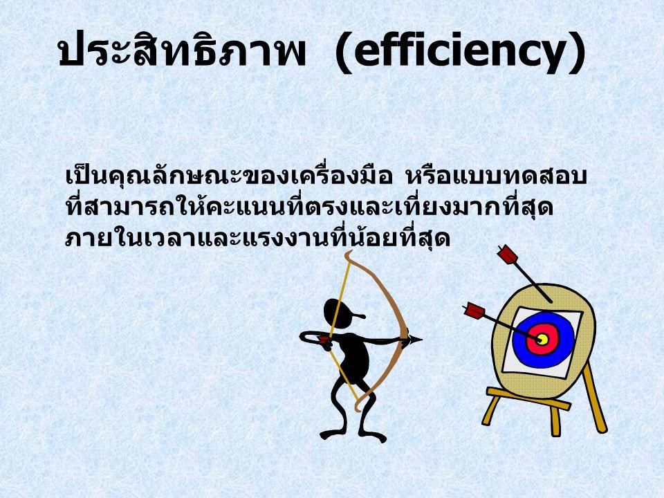 ประสิทธิภาพ (efficiency)