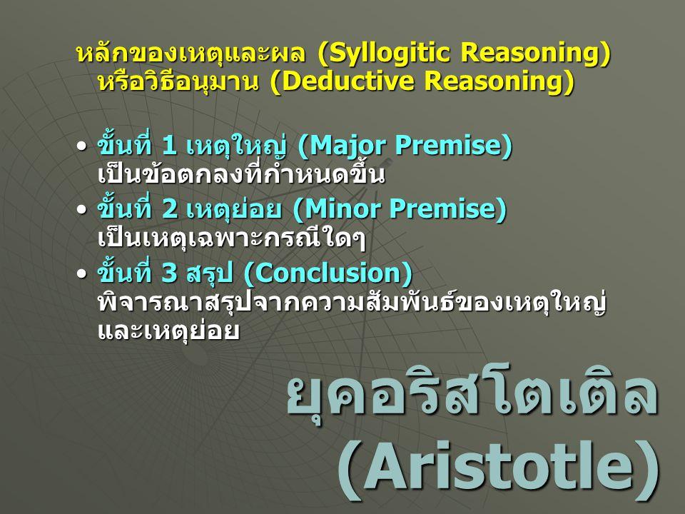 ยุคอริสโตเติล (Aristotle)