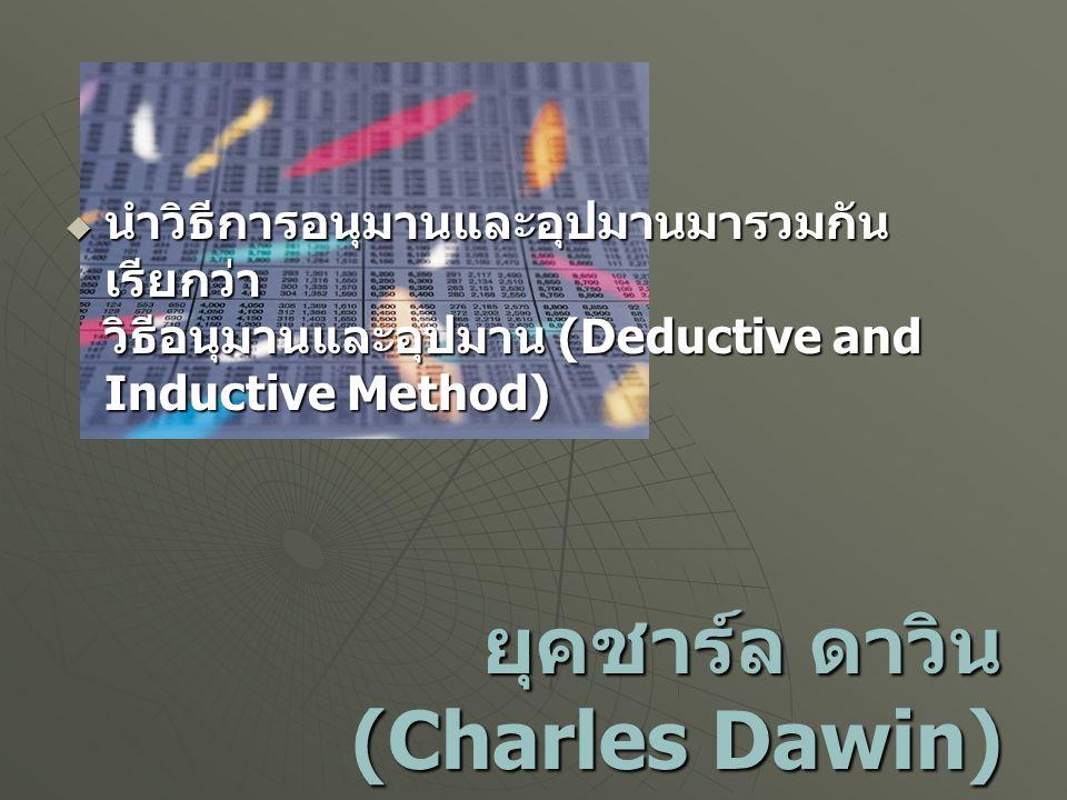 ยุคชาร์ล ดาวิน (Charles Dawin)