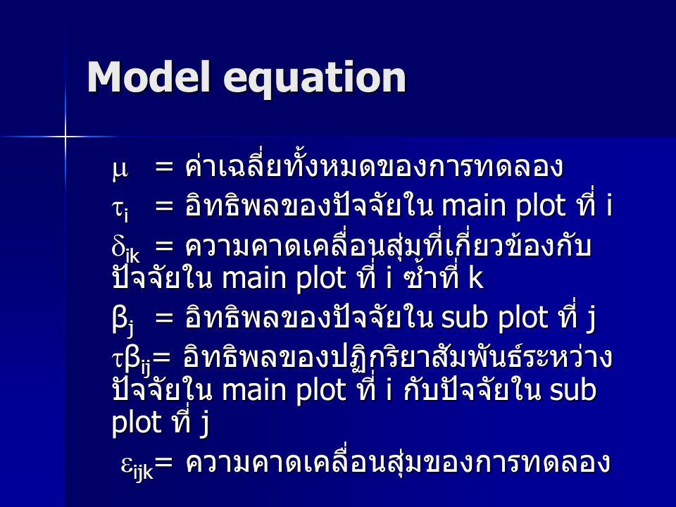 Model equation  = ค่าเฉลี่ยทั้งหมดของการทดลอง