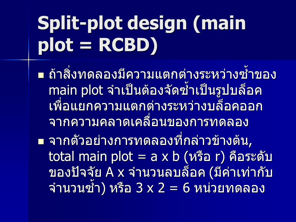 Split-plot design (main plot = RCBD)