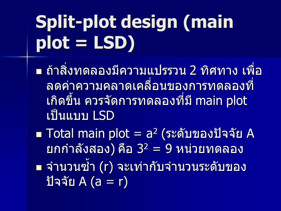 Split-plot design (main plot = LSD)