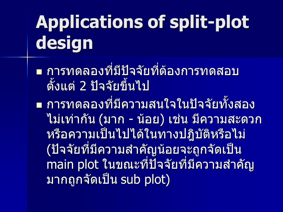 Applications of split-plot design