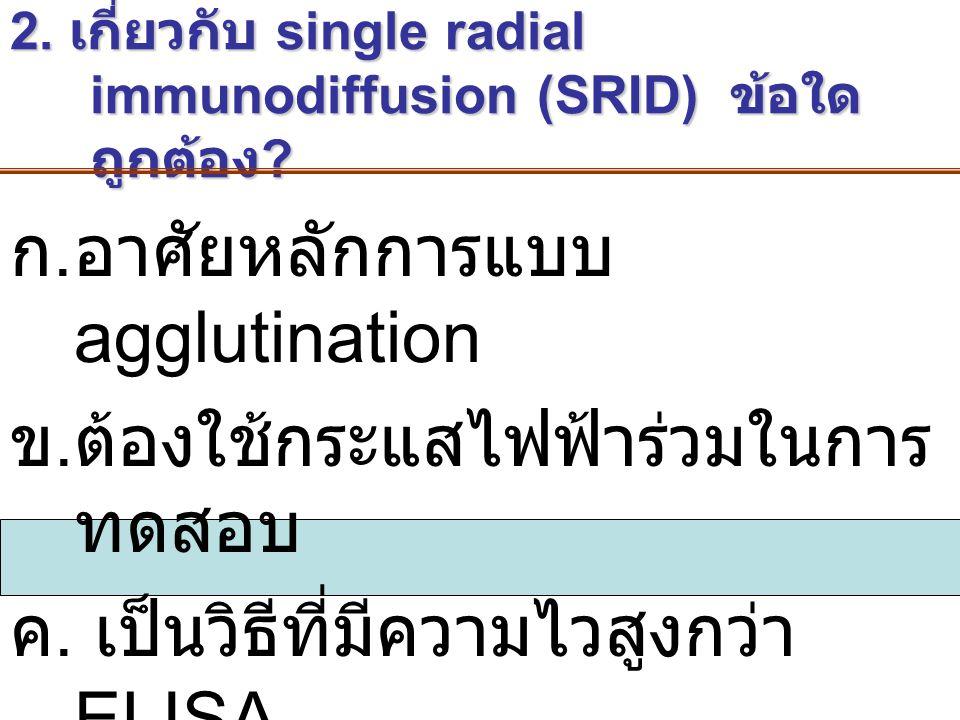 2. เกี่ยวกับ single radial immunodiffusion (SRID) ข้อใดถูกต้อง