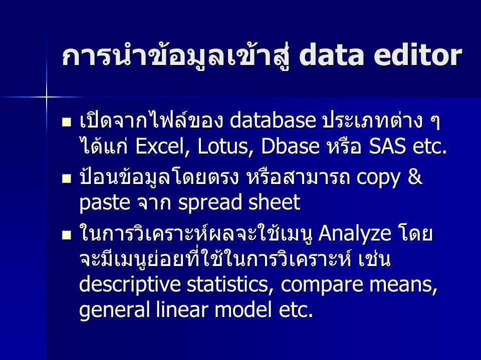 การนำข้อมูลเข้าสู่ data editor