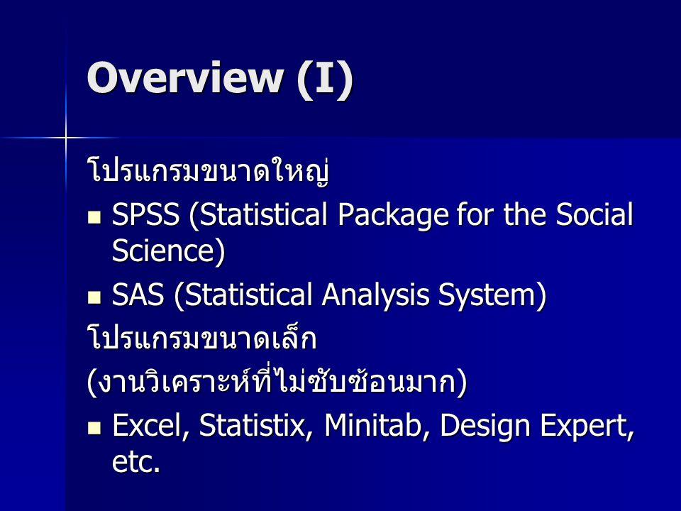 Overview (I) โปรแกรมขนาดใหญ่