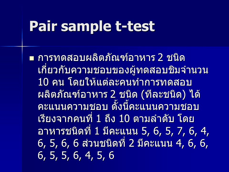 Pair sample t-test