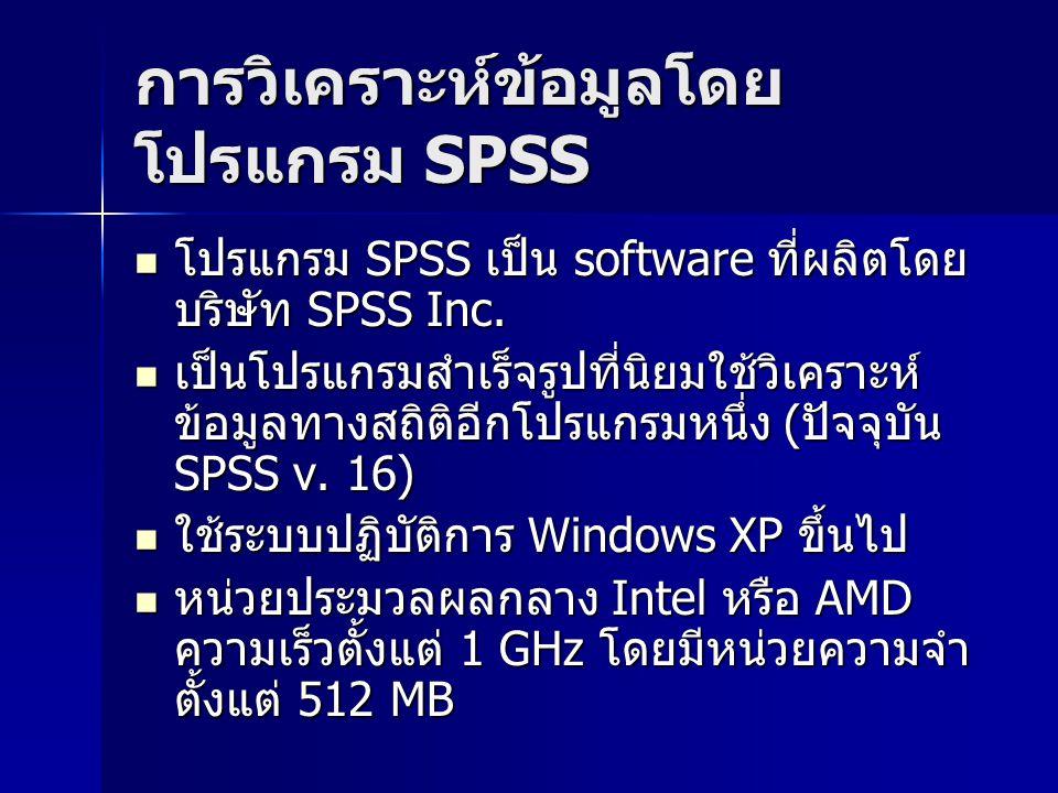 การวิเคราะห์ข้อมูลโดยโปรแกรม SPSS
