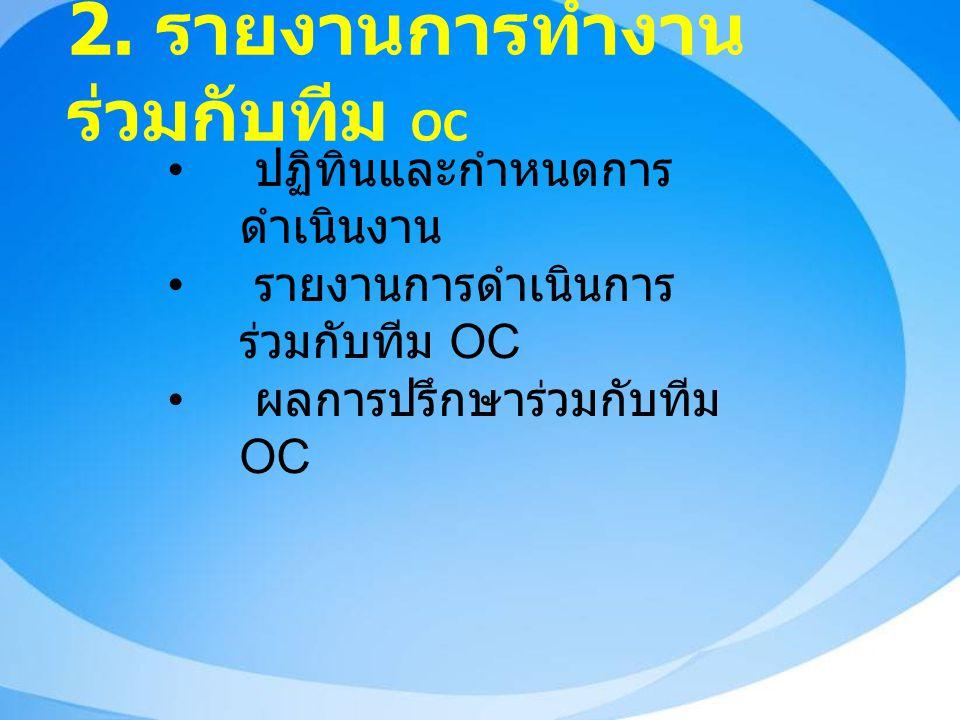 2. รายงานการทำงานร่วมกับทีม OC