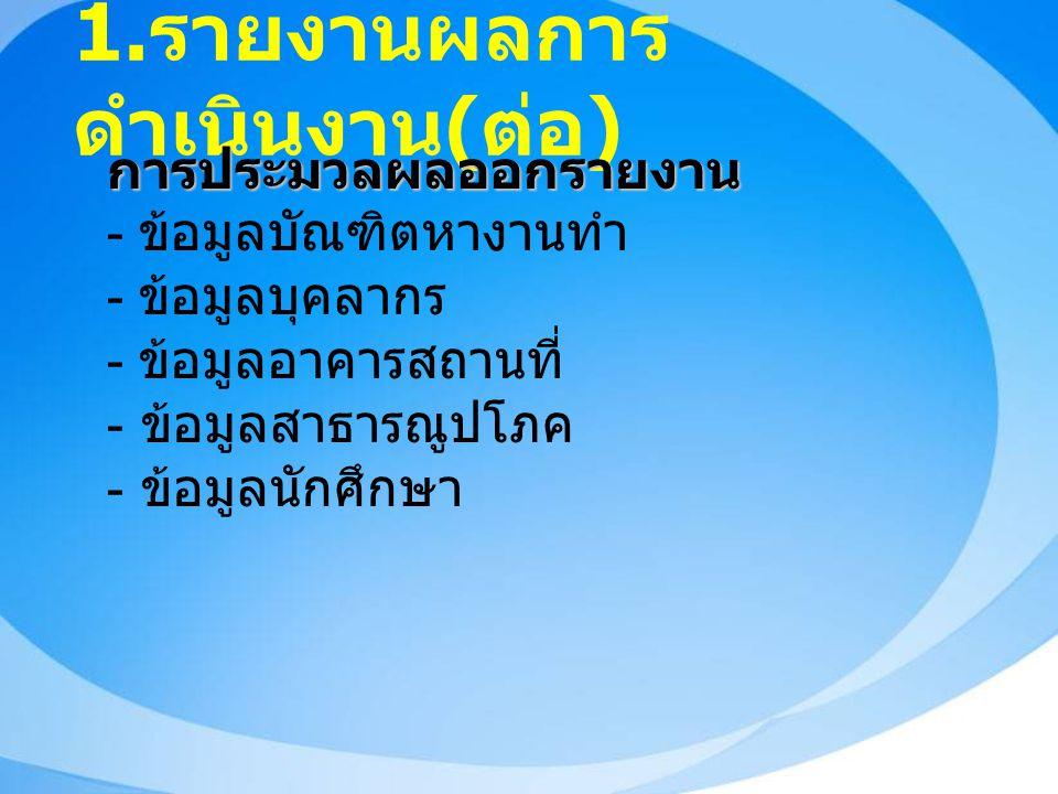 1.รายงานผลการดำเนินงาน(ต่อ)