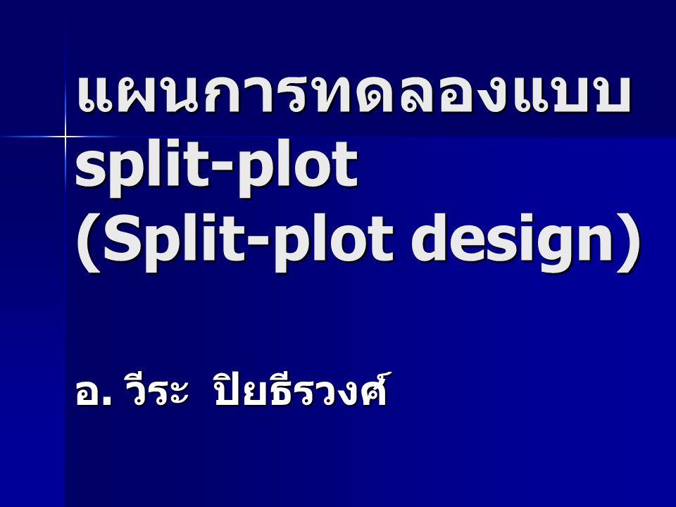 แผนการทดลองแบบ split-plot (Split-plot design)