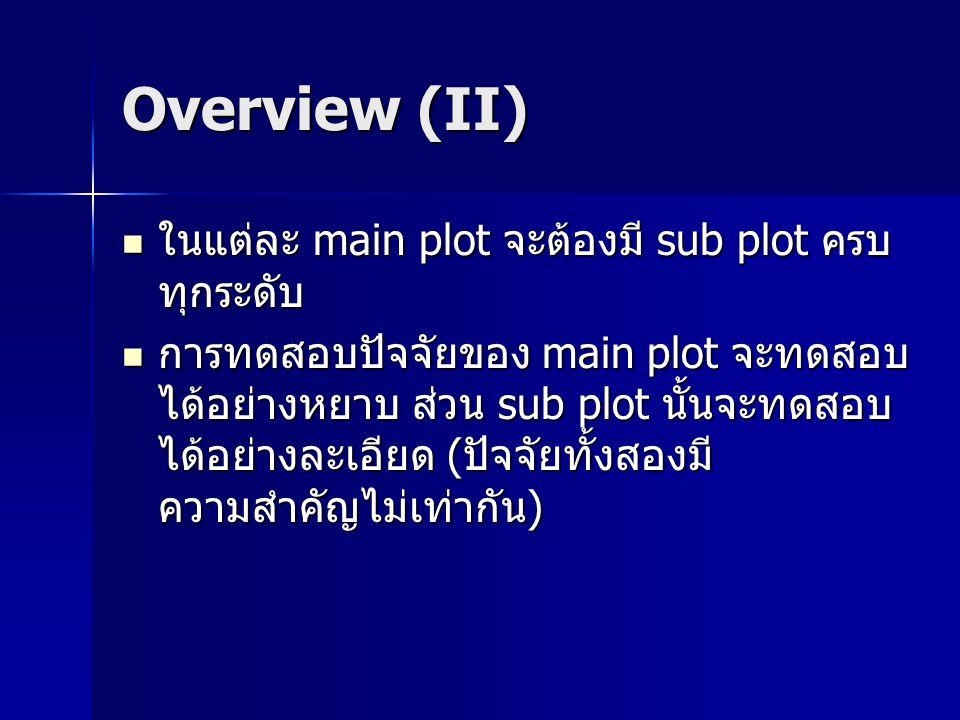 Overview (II) ในแต่ละ main plot จะต้องมี sub plot ครบทุกระดับ