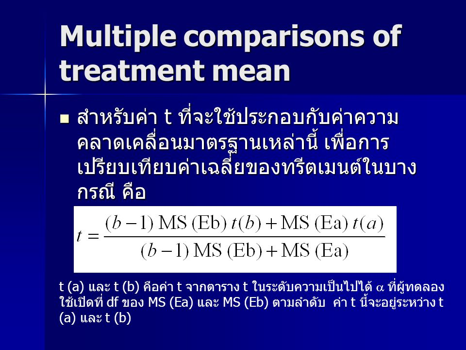 Multiple comparisons of treatment mean