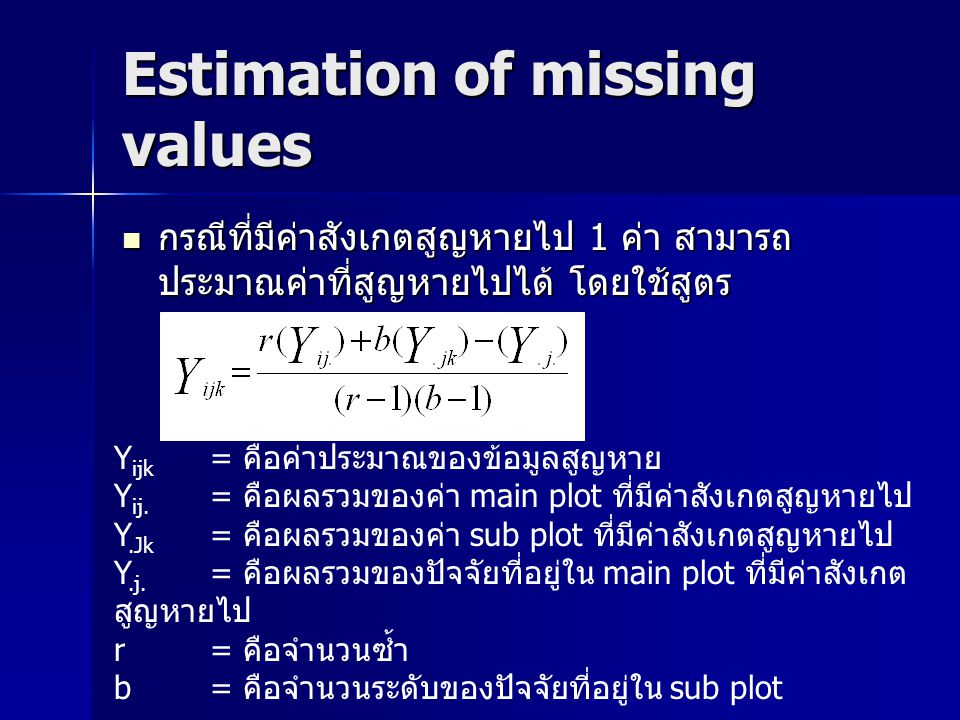 Estimation of missing values