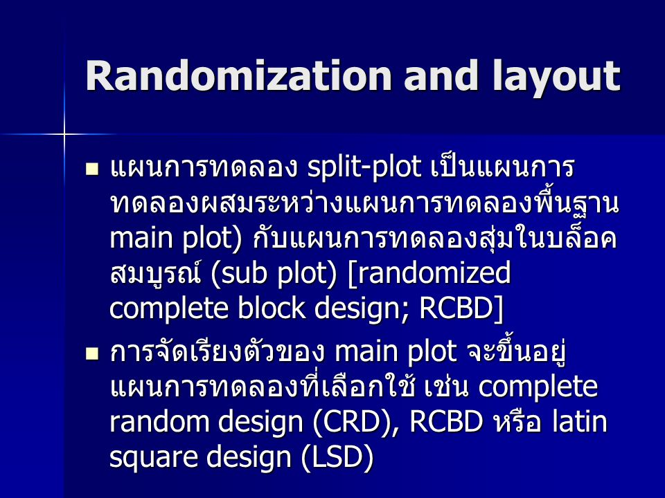 Randomization and layout