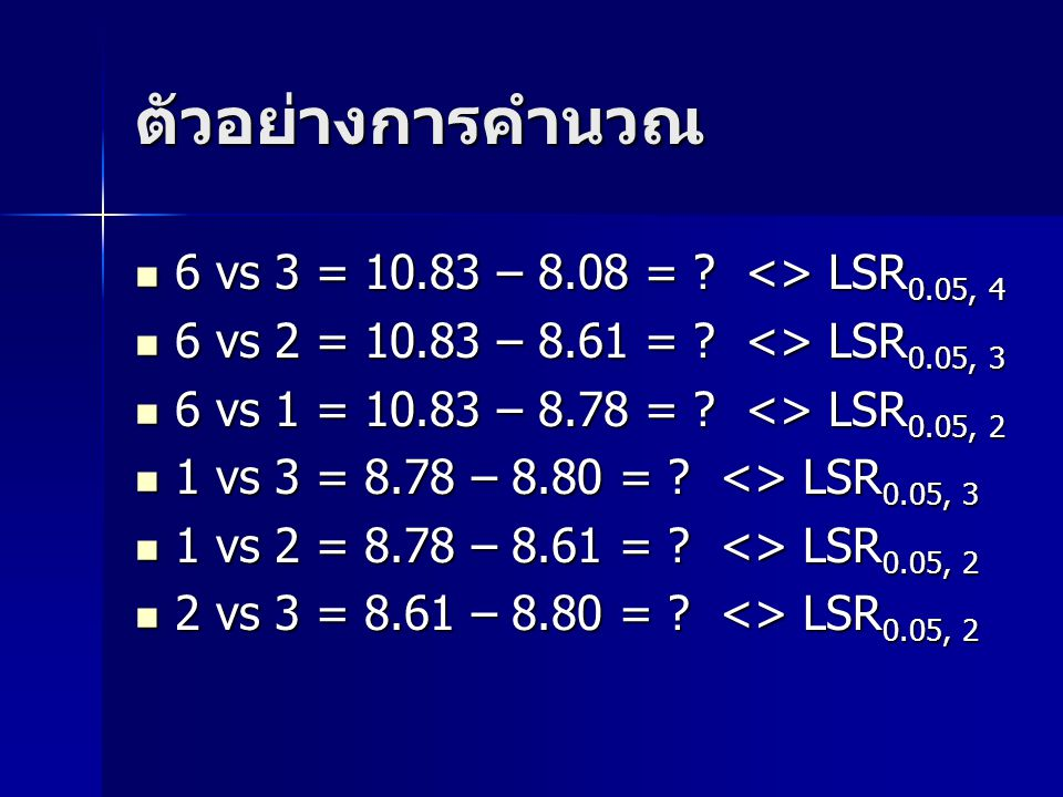 ตัวอย่างการคำนวณ 6 vs 3 = 10.83 – 8.08 = <> LSR0.05, 4