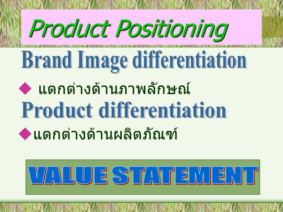 Brand Image differentiation Product differentiation